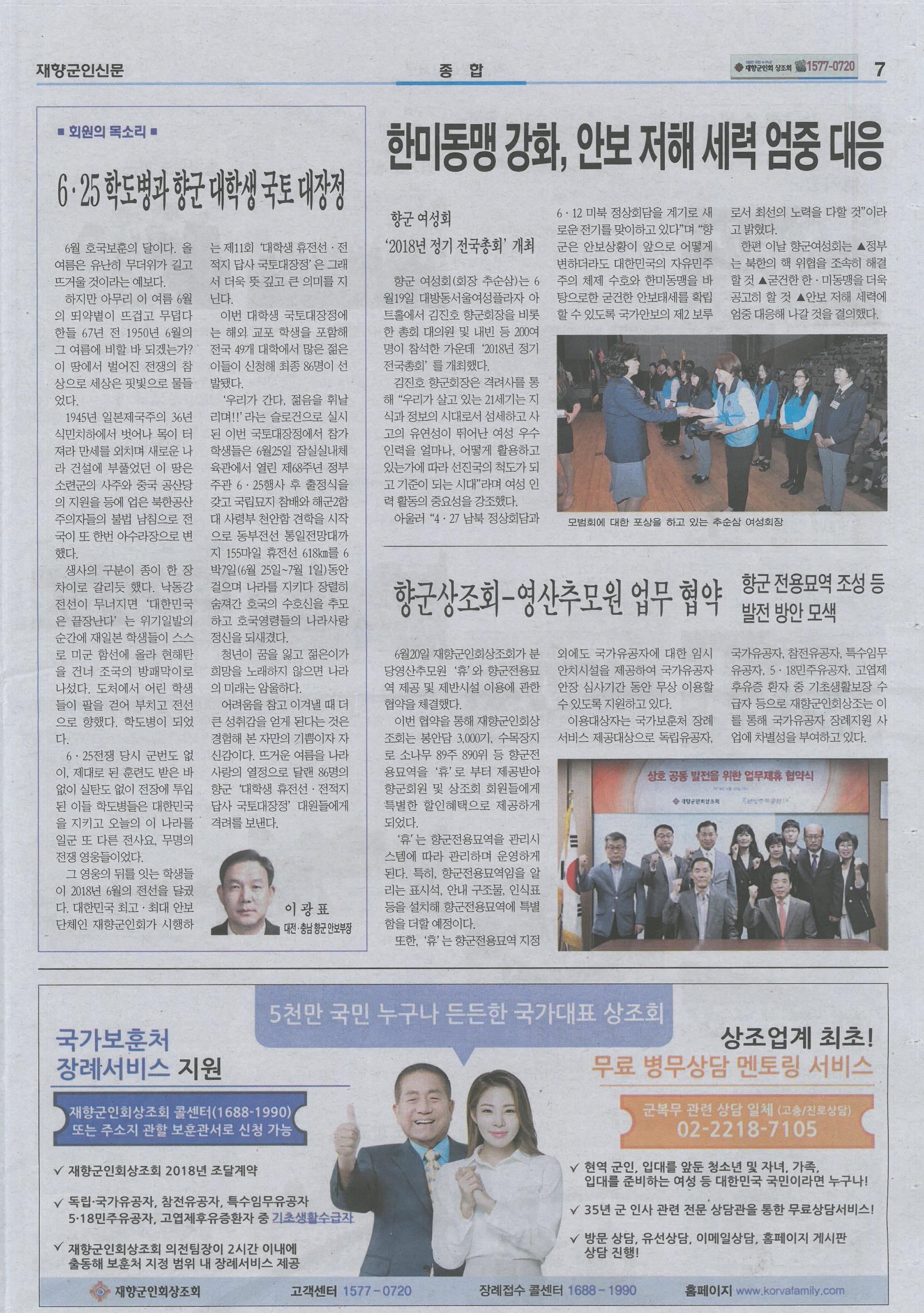 신문 스캔본-전체.jpg