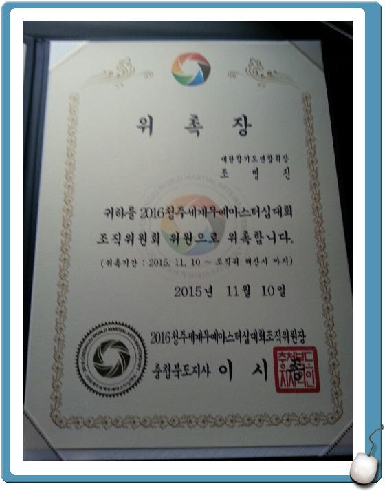 꾸미기_조직위원회 위원 위촉.jpg