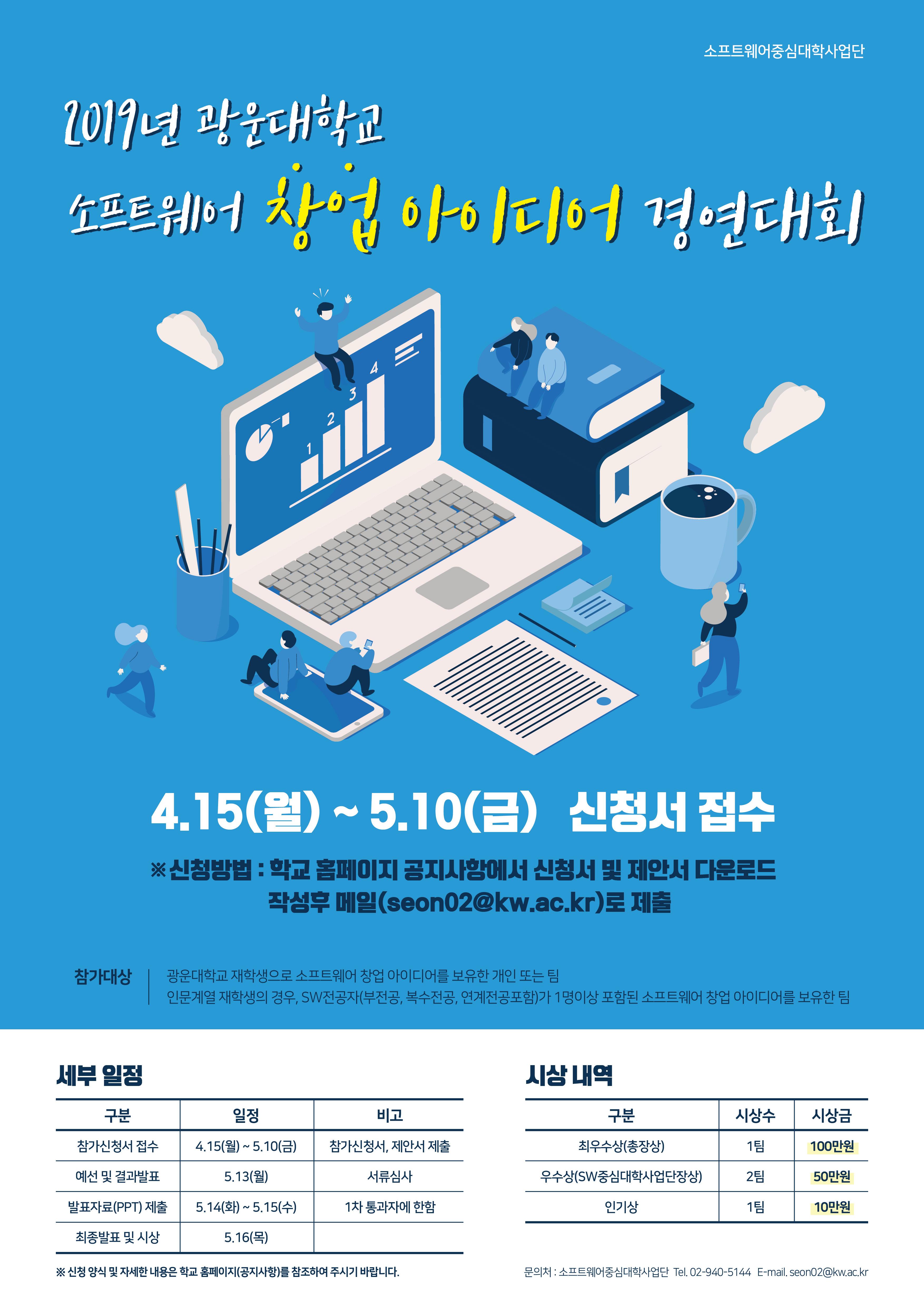 창업아이디어_경연대회_포스터.jpg