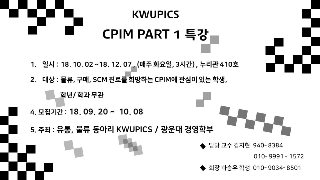 CPIM_Part_1_포스터.jpg