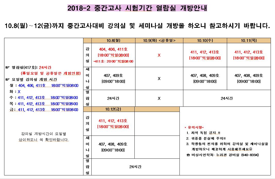 2018-2_중간고사_강의실 및 세미나실 개방(10.8~12).png