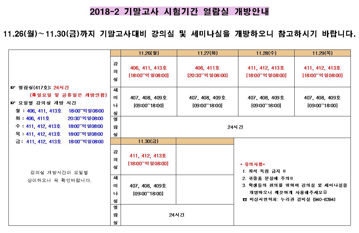 강의실개방1(2018-2기말).png