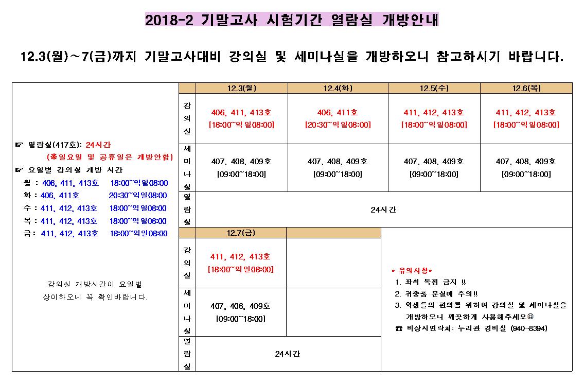 강의실개방2(2018-2기말).png