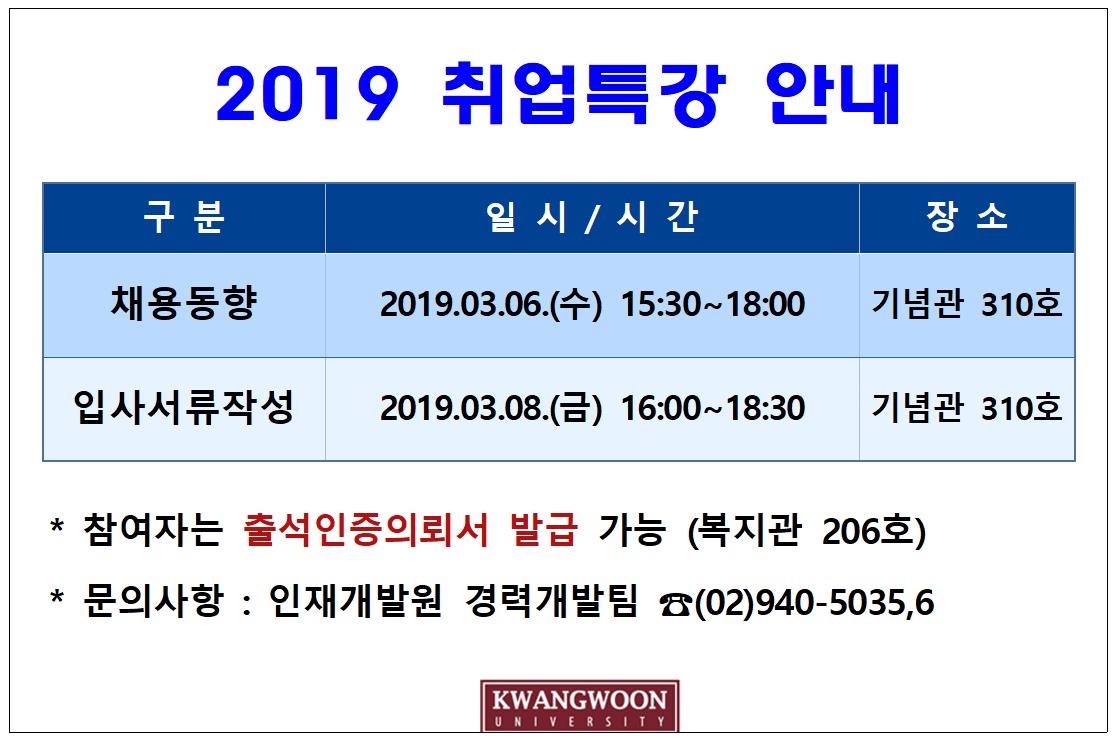2019취업특강.png