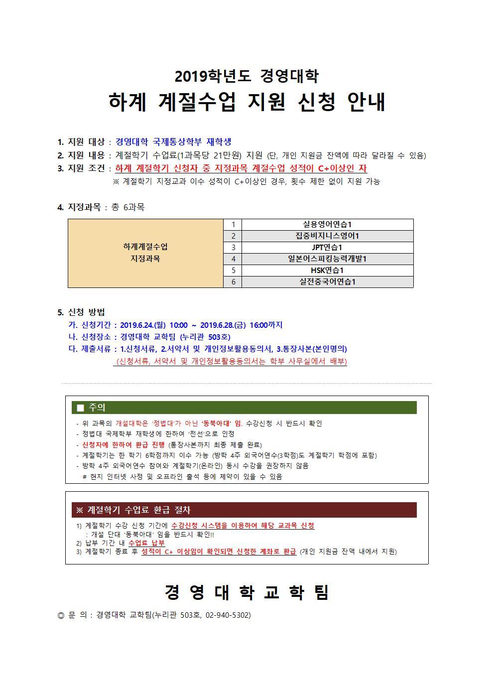 [공지문]2019학년도_하계계절수업(경영대)001.jpg