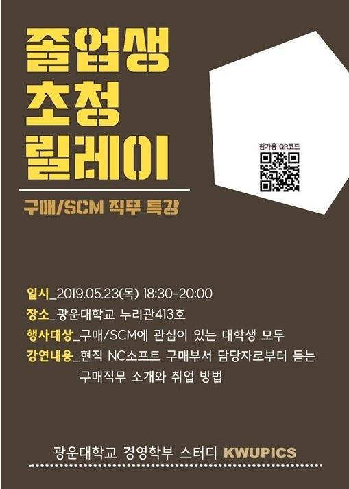 큐픽스_초청강연3.jpg