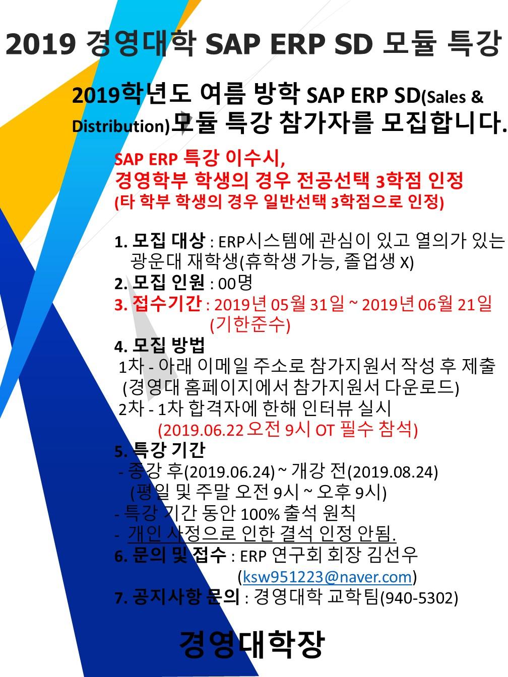 2019_ERP_SD_특강_공고문.JPG