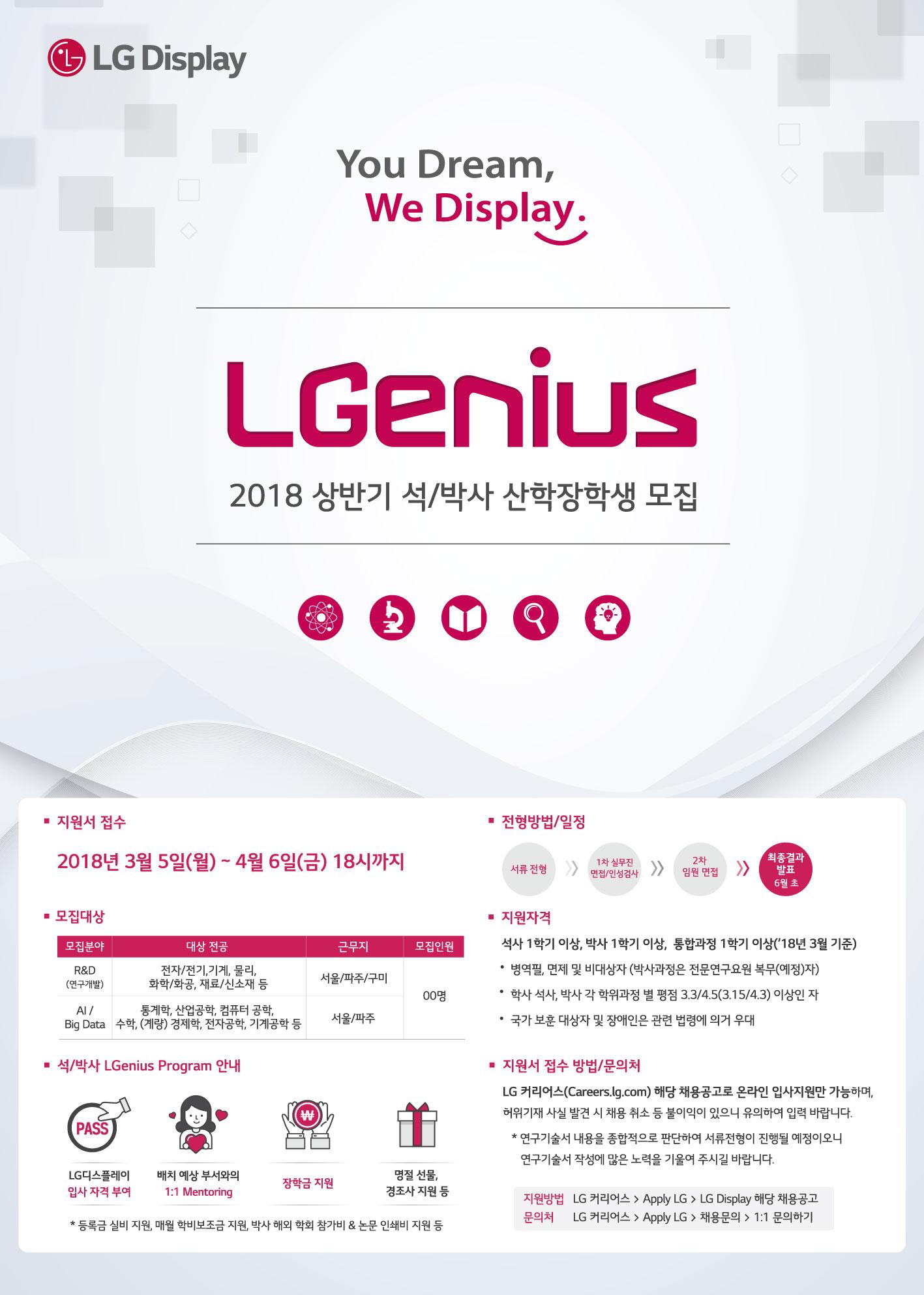 2018_LGenius_석박사_산학장학생_모집요강.jpg
