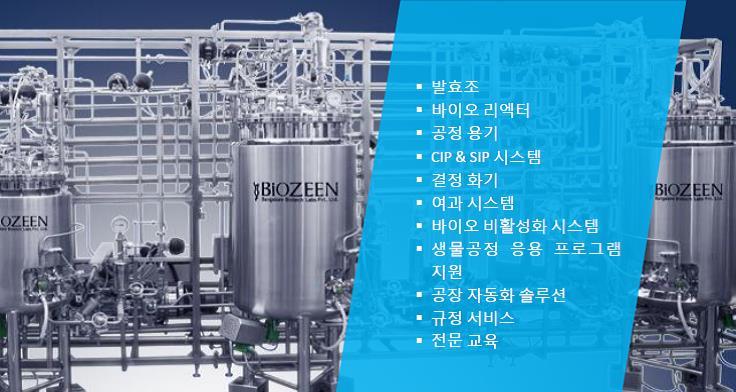 biozeen.jpg